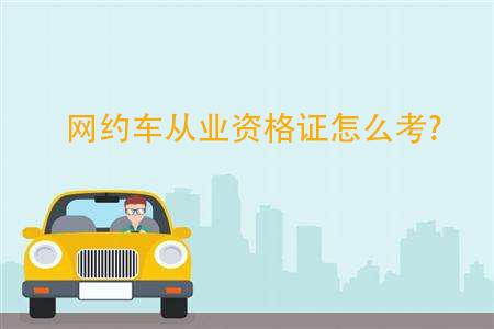网约车从业资格证