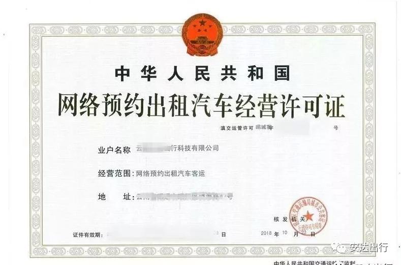 网约车平台经营许可证