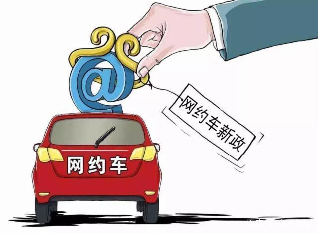西安首颁网络预约出租汽车驾驶员证