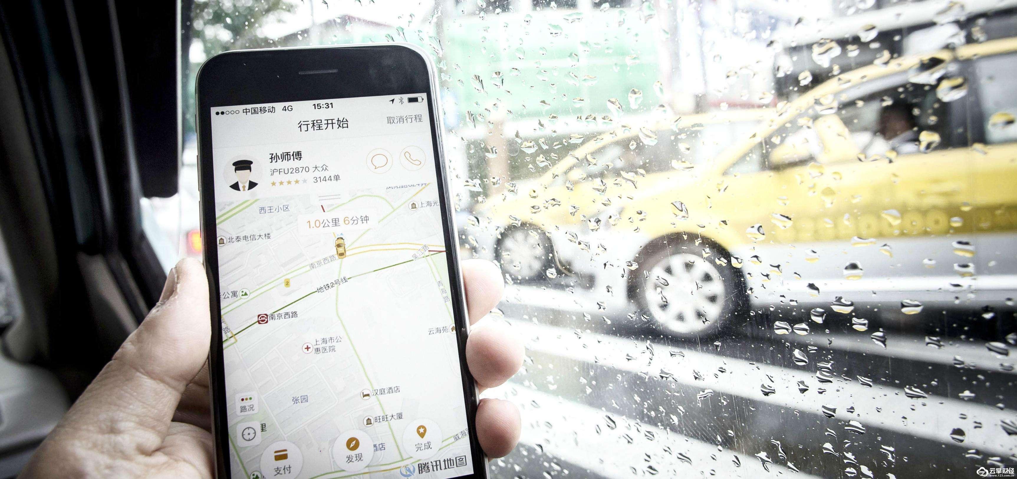 网约车app开发