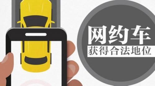 如何申请接入交通运输部网约车监管信息交平台?