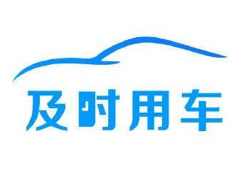淄博两家网约车公司已正式运营