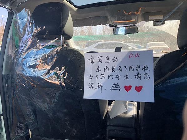 车内防护膜
