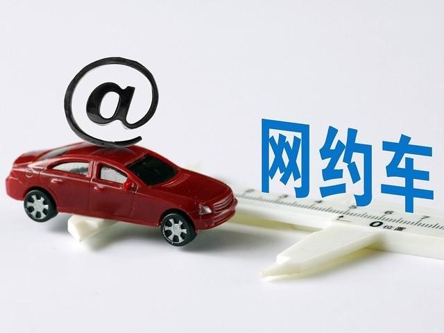 网约车合法化